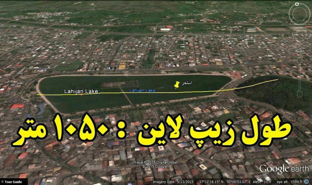 افتتاح زیپ لاین لاهیجان